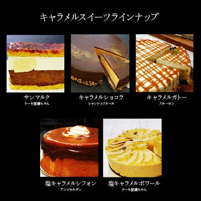 ★隠れた名店★サンマルクフランス菓子キャラメル
