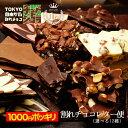 【選べる14種類】【お試し割れチョコ1000円ポッキリ】<※低糖質ミルクは1月25日以降発送>チュベ・ド・ショコラ/ラッ…