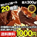 ★お買い物マラソン限定価格!★【お試し割れチョコ1000円ポッキリ】チュベ・ド・ショコラの割れチョコを20種類から選…