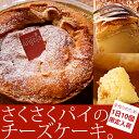 【週末ご褒美】さくさく系チーズケーキフロマージュ・ド・アンジェラ