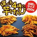<お試し>選べる4種のいもけんぴ 250g [プレーン・紅茶・みかん・レモン]【7/20より順次出荷】