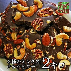 【送料無料】割れチョコ メガ3種のミックスナッツ ビター 2kg / チュベ・ド・ショコラ 訳あり 大容量 ナッツチョコ クーベルチュール アーモンド カシューナッツ ピーカンナッツ