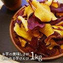 芋菓子ミックス5種の芋菓子がたっぷり1kgいもけんぴ 芋けんぴ べにはるか べにさつま えいむらさき 黄金千貫