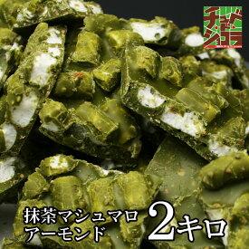 割れチョコ メガ抹茶マシュマロアーモンド 2kg 送料無料