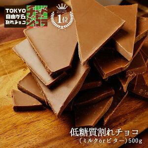 【低糖質割れチョコ500g】(ミルク・ビターからお選び下さい)(チュベ・ド・ショコラ 割れチョコ チョコレート クーベルチュール製菓材料 板チョコ スイーツ お取り寄せ)
