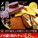 選べる割れチョコメガミックス 10種1.8kg【ラッピング不可】