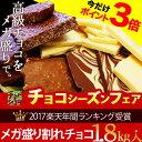 24h限定3倍ポイント→割れチョコ1.8kgメガ盛MIX10種入 割れチョコ史上最大級のサプライズ!【ラッピング不可】