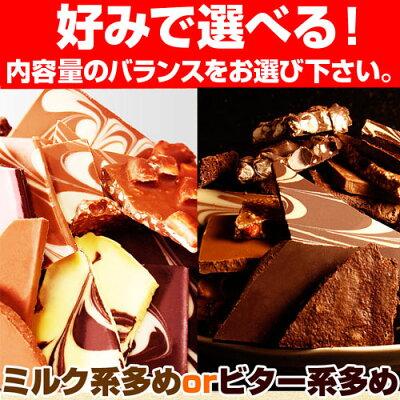 \訳ありメガ盛り!/割れチョコMIX5【蒲屋忠兵衛商店】【チュベドショコラ】【チョコレート】【割れチョコミックス5】