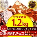 キャンペーン チュベドショコラ チョコレート ミックス