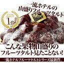 【大阪第一ホテル】踊り子のチェリータルト<アメリカンチェリー>