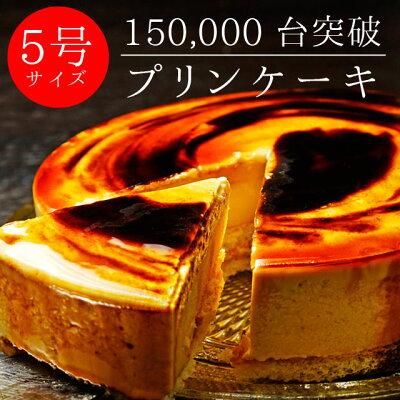 【予約販売】[プリンケーキ]上沼恵美子さんの「クギズケ!」で紹介された東京ポワソンルージュ・オーナーシェフ、木村謙一さんのカラメルソース付プリンケーキ【セール】