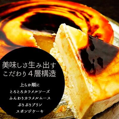 [プリンケーキ]上沼恵美子さんの「クギズケ!」で紹介されたカラメルソース付プリンケーキ