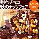 割れチョコナッツフェア★カシューナッツ・ピーカンナッツ・マカダミア・アーモンド★
