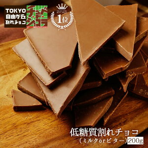 【低糖質割れチョコ ビター200g】(※ビターのみの販売ページです)(チュベ・ド・ショコラ 割れチョコ チョコレート クーベルチュール製菓材料 板チョコ スイーツ お取り寄せ)