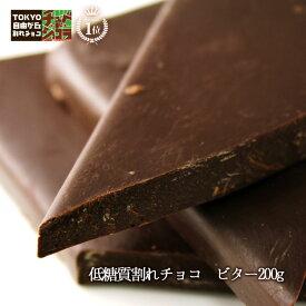 【期間限定SALE!】【低糖質割れチョコ ビター200g】<賞味期限2020年9月>(※ビターのみの販売ページです)(チュベ・ド・ショコラ 割れチョコ チョコレート クーベルチュール製菓材料 板チョコ スイーツ お取り寄せ)