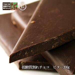 【期間限定SALE!】【低糖質割れチョコ ビター200g】<賞味期限2020年9月>(※ビターのみの販売ページです)(チュベ・ド・ショコラ 割れチョコ チョコレート クーベルチュール製菓材