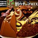 ※11月初旬以降発送※ 訳あり割れチョコミックス12種 東京・自由が丘チュべドショコラのクーベルチュール割れチョコ…