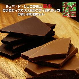 【プティ割れチョコ6袋セット】チュベ・ド・ショコラの割れチョコをワンコインお試しがお得なセットに(チョコレート クーベルチュール お返し 板チョコ スイーツ お取り寄せ)