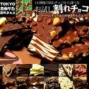 1000円ポッキリ【お試し割れチョコ】割れチョコをお手軽価格でお試し /ラッピング・ギフトバッグ不可