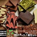 割れチョコ7種セット 東京・自由が丘 チュべドショコラ クーベルチュール割れチョコ