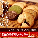 【タイムSALE】ふぞろいのクッキー 12種1kg
