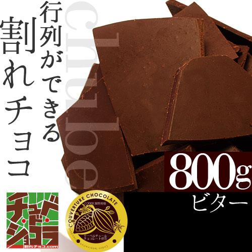 チョコレート チュベドショコラの割れチョコビター 800g