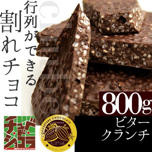 チュベ・ド・ショコラの割れチョコビタークランチ 800g