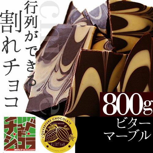 チュベ・ド・ショコラの割れチョコビターマーブル 800g
