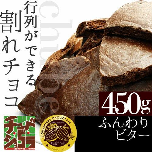 チュベ・ド・ショコラの割れチョコふんわりビター 450g