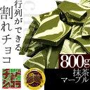 チュベ・ド・ショコラの割れチョコ抹茶マーブル 800g