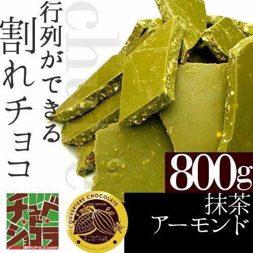 チュベ・ド・ショコラの割れチョコ抹茶アーモンド 800g