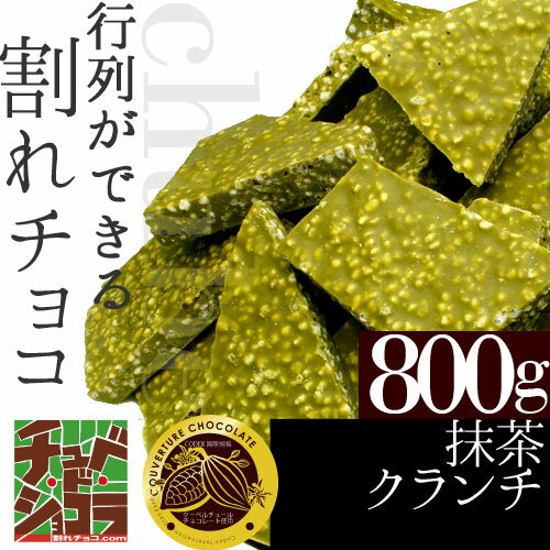 チュベ・ド・ショコラの割れチョコ抹茶クランチ 800