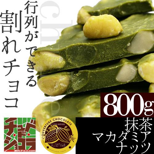 チュベ・ド・ショコラの割れチョコ抹茶マカダミアナッツ 800g