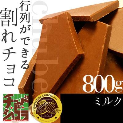 <6/6より出荷>ミルクチョコチュベ・ド・ショコラの割れチョコミルク800g
