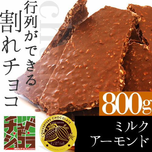 チュベ・ド・ショコラの割れチョコミルクアーモンド 800g