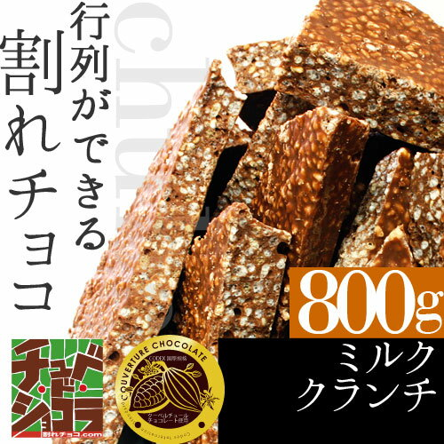 チュベ・ド・ショコラの割れチョコミルククランチ 800g