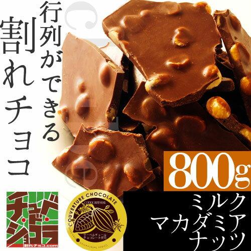 チュベ・ド・ショコラの割れチョコミルクマカダミアナッツ 800g