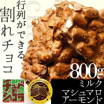 <割れチョコマシュマロアーモンド>カリッとモチッとの食感が楽しい!割れチョコホワイトマシュマロアーモンドがどど〜んと800g!クーベルチュール割れチョコマシュマロアーモンド