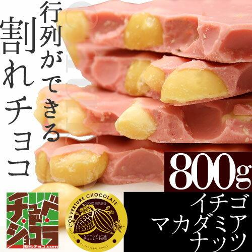 チュベ・ド・ショコラの割れチョコイチゴマカダミアナッツ 800g