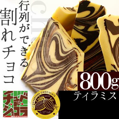 チュベ・ド・ショコラの割れチョコティラミス 800g