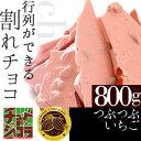 チュベ・ド・ショコラの割れチョコつぶつぶイチゴ 800g