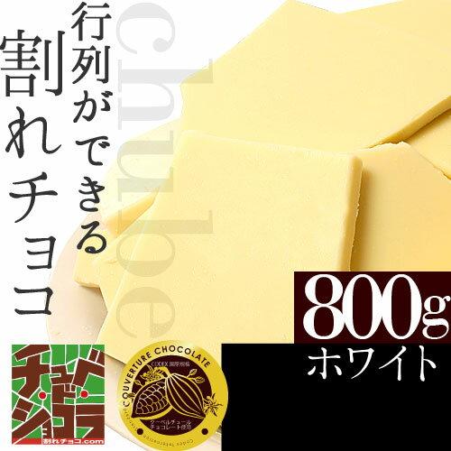 チュベ・ド・ショコラの割れチョコホワイト 800g