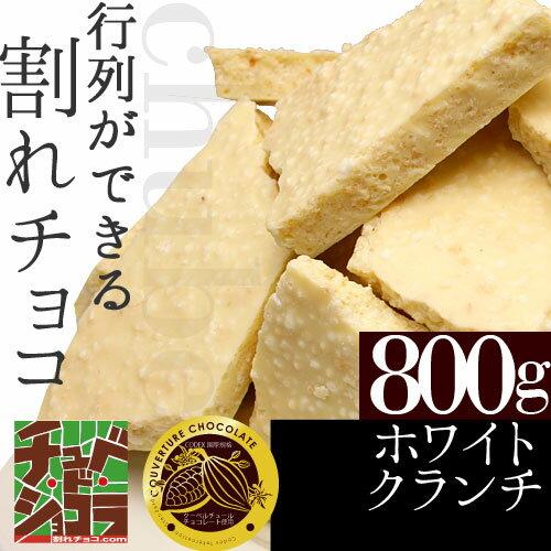 チュベ・ド・ショコラの割れチョコホワイトクランチ 800g