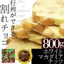 チュベ・ド・ショコラの割れチョコホワイトマカダミアナッツ 800g