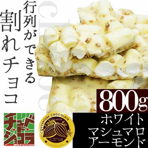 チュベ・ド・ショコラの割れチョコホワイトマシュマロアーモンド 800g【チョコレート】【蒲屋忠兵衛商店】