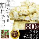 チュベ・ド・ショコラの割れチョコホワイトマシュマロアーモンド 800g
