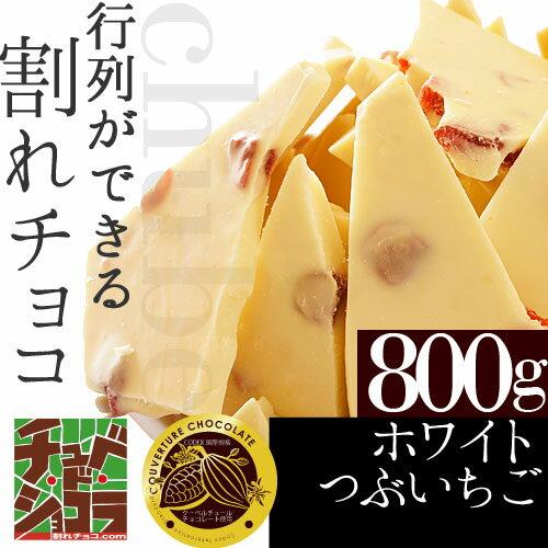 チュベ・ド・ショコラの割れチョコホワイトつぶ苺800g