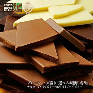 割れチョコ プレーン メガ盛り 選べる4種類 各2kg チョコ ミルク/ビター/ホワイト/ハイビター <※ハイビターは7/8以降発送>送料無料