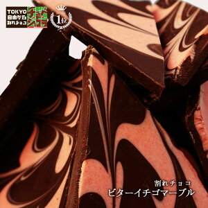 【割れチョコビターイチゴマーブル 500g】(チュベ・ド・ショコラ 割れチョコ チョコレート クーベルチュール