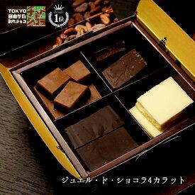 チュベ・ド・ショコラのジュエル・ド・ショコラ4カラット4種100g※商品の梱包形態上、冷凍商品との同梱は不可となります。
